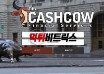 캐시카우 먹튀검증