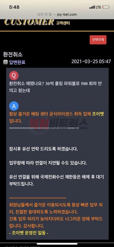 조이벳 먹튀검증 증거자료
