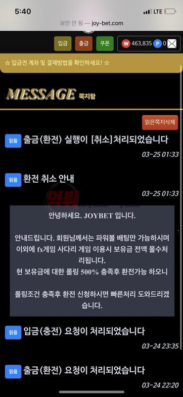 조이벳 먹튀검증 증거자료2