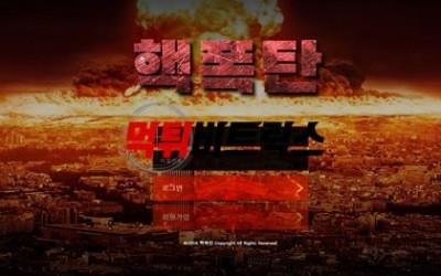 핵폭탄 이미지.JPG