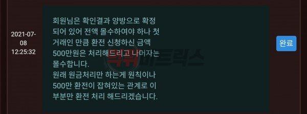 예스24 먹튀검증 증거자료