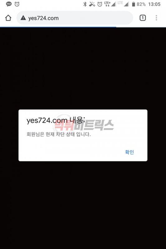 예스24 먹튀검증 증거자료1