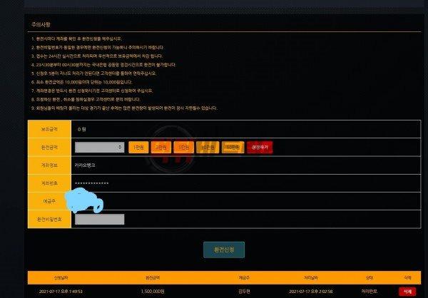 스킬 먹튀검증 증거자료