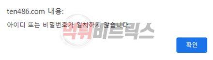텐퍼센트 먹튀검증 증거자료1