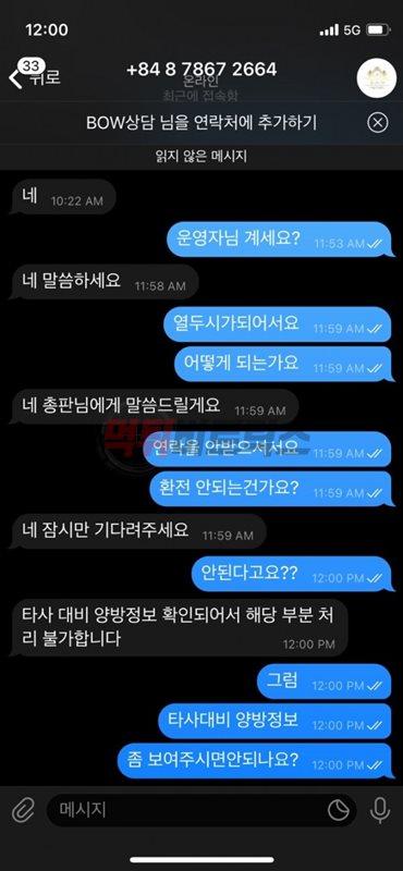 벳오브월드 먹튀검증 증거자료2