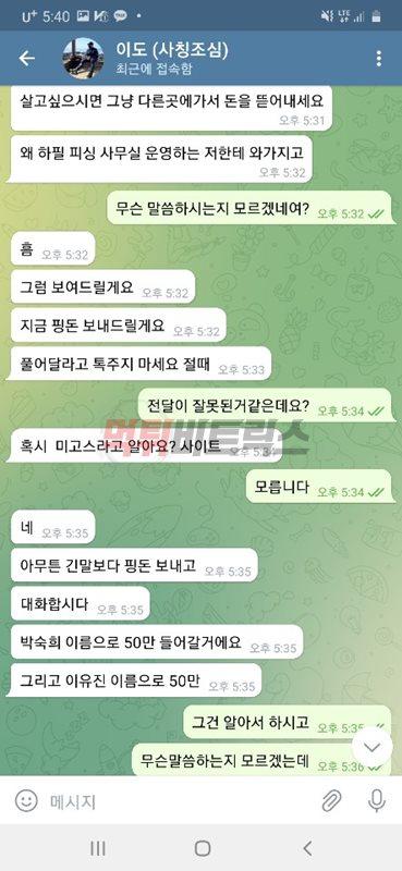 넘버원 먹튀검증 증거자료2