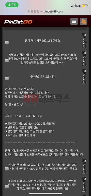 핀벳88 검증 증거자료2